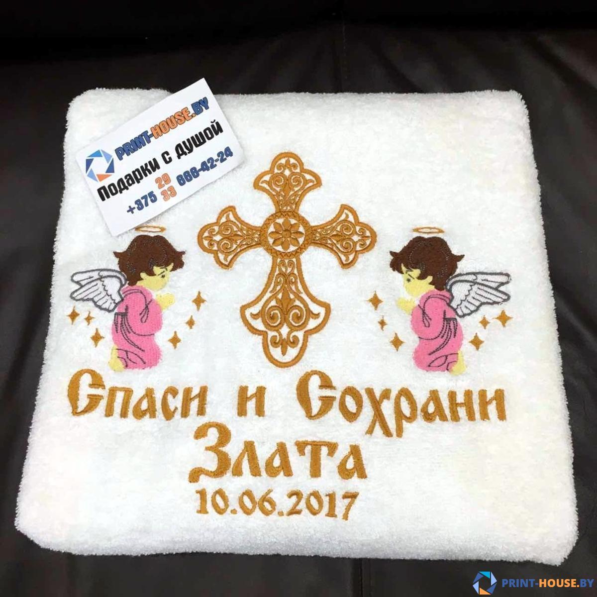 """Полотенце для крещения - """"Спаси и сохрани"""" + имя - купить подарок в интернет-магазине: фото, цена, отзывы"""